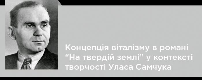 """Концепція віталізму в романі """"На твердій землі"""" у контексті творчості Уласа Самчука"""