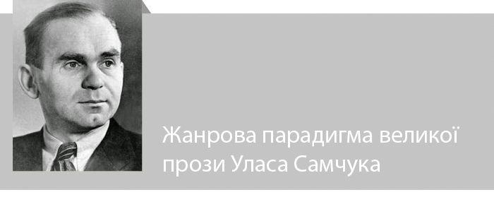 Жанрова парадигма великої прози Уласа Самчука