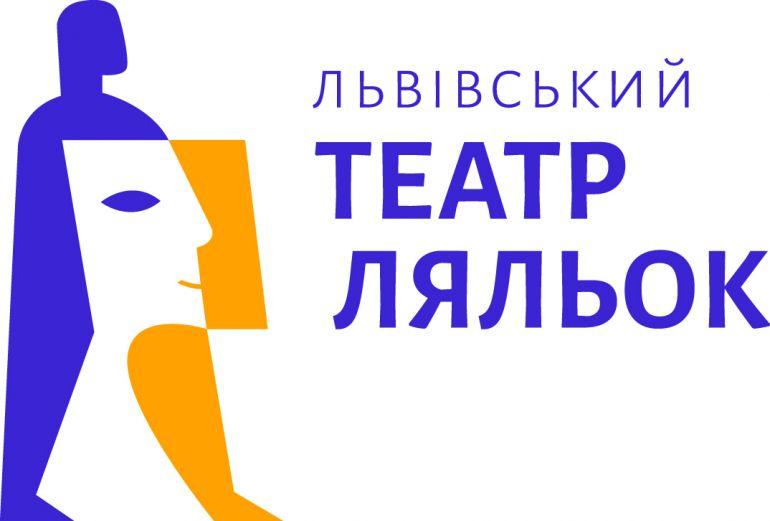 Новий сезон. Львівський обласний академічний театр ляльок. Новини культури 2019
