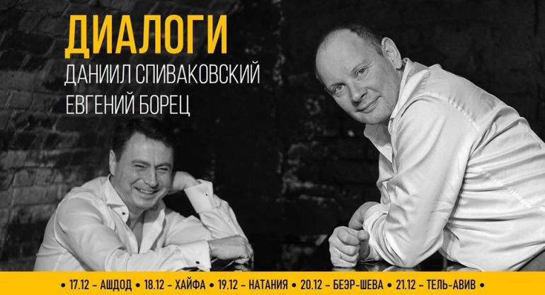 Даниил Спиваковский и Евгений Борец. Концерт «Диалоги». Афиша Израиль 2019