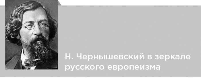 Николай Чернышевский. Критика. Новый человек: Николай Чернышевский в зеркале русского европеизма