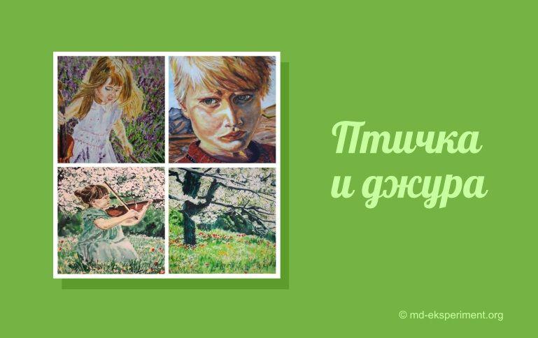 Птичка и джура. Читать повесть Юлии Тимур