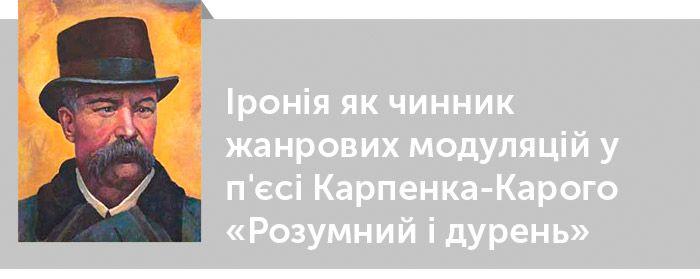 Іван Карпенко-Карий. Критика. Іронія як чинник жанрових модуляцій у п'єсі Івана Карпенка-Карого