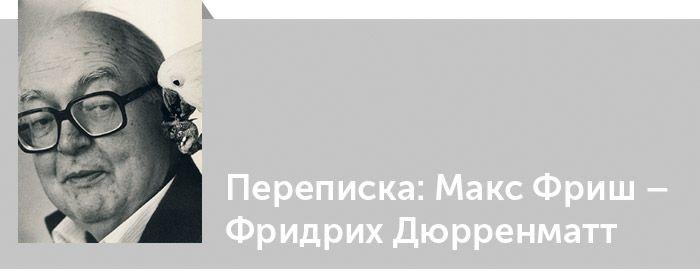 Переписка: Макс Фриш – Фридрих Дюрренматт