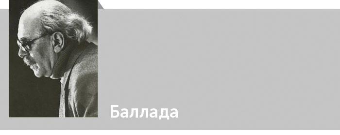 Баллада. Стихотворение. Давид Самойлов. Читать онлайн