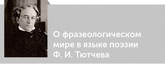Фёдор Тютчев. Критика. О фразеологическом мире в языке поэзии Ф. И. Тютчева