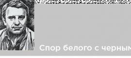Юстинас Марцинкявичюс - Спор белого с черным