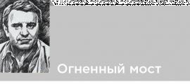 Юстинас Марцинкявичюс - Огненный мост