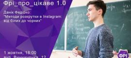 ФРІ про цікаве 1.0. Афіша Львів 2018