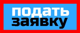 УСЛОВИЯ КОНКУРСА / ПОДАТЬ ЗАЯВКУ