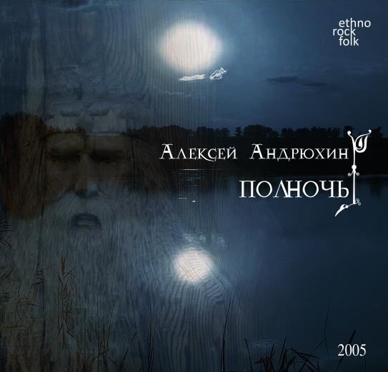 Алексей Андрюхин. Полночь. 2005