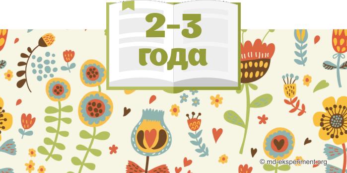 Что читать детям 2-3 года