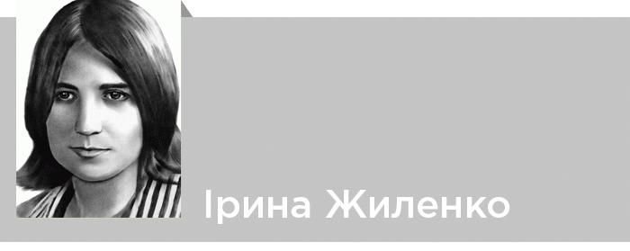 Ірина Жиленко. Біографія, твори, критика