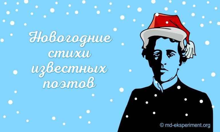 Новогодние стихи известных  поэтов