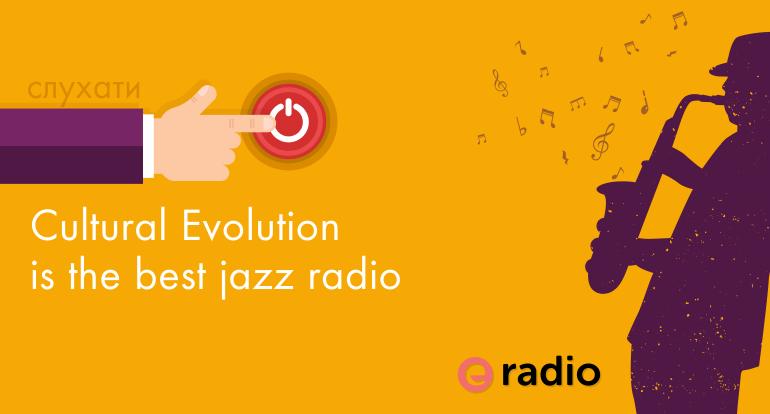 Слухати джаз безкоштовно онлайн на радо Культурна еволюця